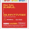 君はUber Eatsを使ったことがあるか?