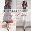 Peony of loveがアラサー向けオフィスカジュアルのファッション通販に高見えでおすすめ