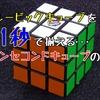 ルービックキューブを1秒で揃える、ワンセコンドキューブの話。