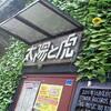 TOWER RECORDS KOBE presents「NO MUSIC,NO KOBE」〜まだまだ続けるつもりのvol.4〜@music zoo KOBE 太陽と虎(10/9)