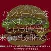 633食目「ハンバーガーを食べましょう!という時代が来るかも知れない」植物肉・人工肉・インポッシブルバーガー・ビヨンドミート・ベジタリアンミートなどなど