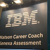 IBMのよいところ