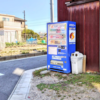 All100円自販機