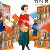 本棚:『図書室のピーナッツ』
