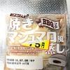 フジパン:焼きマシュマロ蒸しパン