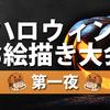 【Twitter企画】ハロウィンお絵描き大会:第一夜