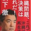 橋下徹『沖縄問題、解決策はこれだ!これで沖縄は再生する』を読みました。国民必読の書?
