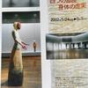 「ちがさきアートNOW 四つの部屋― 身体の虚実」。2002.1.24~3.3。茅ヶ崎市美術館。