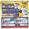 福岡ソフトバンクホークス鷹の祭典観戦ペアチケットプレゼントキャンペーン!!