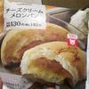 ローソン チーズクリームメロンパン 食べてみました