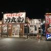 袋井市 横浜家系ラーメン力丸家 完まくでスタンプ!メニューや味の感想は?