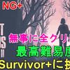 【The Last of Us PartⅡ】ラスアス2 最高難易度Survivor+攻略のコツについて解説!クリア特典はあるのか、前作の最高難易度グラウンドはあるのかについても解説【ザ ラストオブアス2】