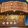 カクヨムプライベートコンテスト Vol.03結果発表