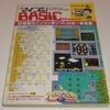 マイコンBASICマガジン 1985年12月号 特選パソコン・ソフト(MSX)