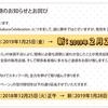 12月20日は『シスプリ』咲耶の誕生日(2018年)、『はぴねす!2 Sakura Celebration』発売延期、「まどそふと」C95出展情報公開、『ココロネ=ペンデュラム!』早期予約キャンペーン/店舗特典情報ページ更新