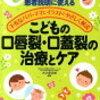 口唇裂口唇裂顎裂 ⑥ 参考書籍【基本編】