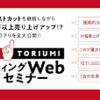 【号外】【21:00から開催】鳥海式BtoBマーケティング術 期間限定 無料開催