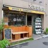 東小金井「ocio Healingspace&Cafe(オシオ ヒーリングスペース&カフェ)」
