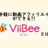 お手軽に動画アフィリエイトができる?!レビュー動画が集まるアプリ「ViiBee」とは?