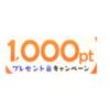 【緊急】ハピタスに新規登録し、1000pt(1,000円相当)をゲットしよう♪
