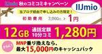 IIJmio 初期費用1円&月額割引11,880円&10分かけ放題無料&MNP3000円キャシュバック