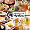 【オススメ5店】緑区・南区・天白区・瑞穂区(愛知)にある焼肉が人気のお店