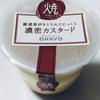 *OHAYO* 濃密カスタード 130円(税抜)