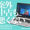 中古のパソコンを購入することで得られるメリットとデメリット