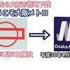大阪メトロの始発に乗ってみた!! 前夜編