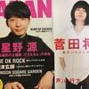 ROCKIN'ON JAPAN/2018年4月号
