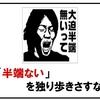 【サッカー日本代表】FW大迫勇也は、どのように「半端ない」のか。