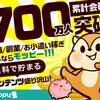 誰でも簡単に毎日1000円