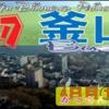 ダイヤモンドプリンセスで行く釜山 動画97~99