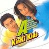 ひとりじゃない/KinKi Kids