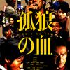 "<span itemprop=""headline"">映画「孤狼の血」(2018)東京国際映画祭にて。</span>"