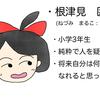 【漫画】ちびマルチゃん キャラクター紹介