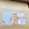#六大学交流会 に参加しました!