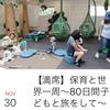 保育と世界一周 ~80日間子どもと旅をして~ -travelling around the world with child for 80 days-