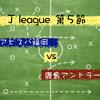 【感じた不穏な雰囲気】J1league第5節 アビスパ福岡 vs 鹿島アントラーズ
