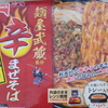 「麺屋武蔵」監修の辛まぜそば(大盛り390グラム)が普通に旨かった。