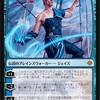 【イクサラン】プレビュー計画見直しからのカード大量公開!!!