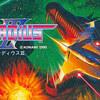 グラディウスⅢ    SFC版       ゲームスピードの遅さが ヌルゲーマーに勇気をくれる