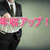 湘南ゼミナールで中途採用 年収に関する口コミ・評判②