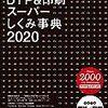 DTPや印刷業務に役立つ図解事典2020版