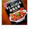 辛さほとばしる『麻婆豆腐』