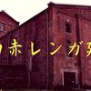 【名鉄旅行】半田赤レンガ建物【2日目】