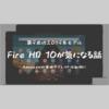 【2019年モデル】新型Fire HD 10が気になる