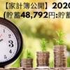 【家計簿公開】2020年10月(貯蓄48,792円)