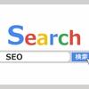【簡単】ブログ初心者でもすぐにGoogleで検索される方法とは?