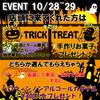 【イベント】10/28~29ハロウィンイベントデー開催♪